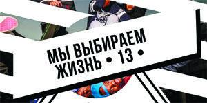 Чемпионат Мы выбираем жизнь 2018 в Новоалтайске