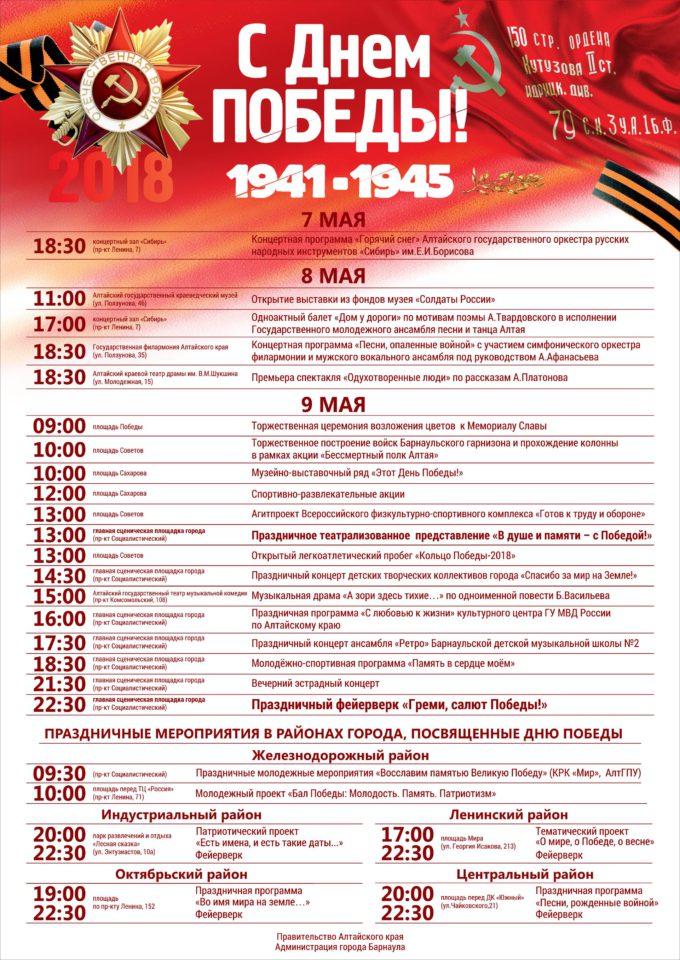 День Победы 2018 Барнаул Все мероприятия