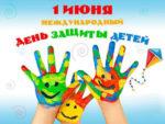 День защиты детей в Новоалтайске 01.06.18