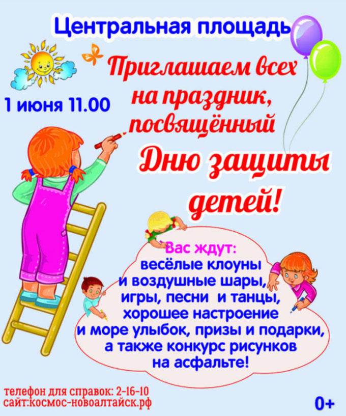 День зашиты детей в Новоалтайске 1 июня 2018 года