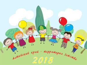 Фестиваль Алтайский край - территория детства 2018