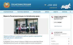 Госавтоинспекция Алтайский край