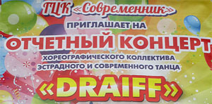 Концерт коллектива Draiff 08-06-2018