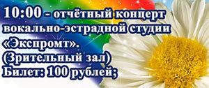 Концерт студии Экспромт 1-05-2018