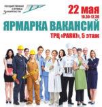 Краевая ярмарка вакансия в Новоалтайске 22-05-2018