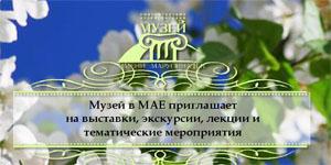 Мероприятия музей май 2018