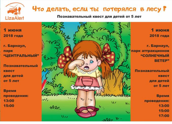 Международный день защиты детей 1 июня 2018 ПСО Лиза Алерт Барнаул