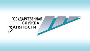 Ярмарка вакансий в Новоалтайске