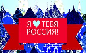 Праздничный концерт ко Дню России в Новоалтайске 9-06
