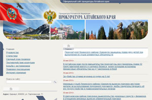 Прокуратура Алтайский край