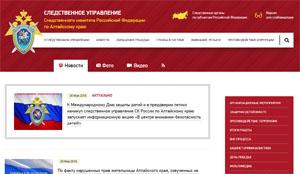 Следственный комитет Алтайский край