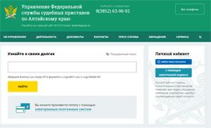 Служба Судебных Приставов Алтайский край