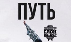 Свой выбор Путь 5-05-2018 Космос Новоалтайск