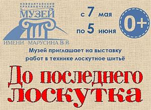Выставка в музее Новоалтайска Лариса Храбрых 2018