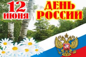 День России в Барнауле 12 июня 2018