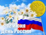 День России в Новоалтайске 12 июня 2018