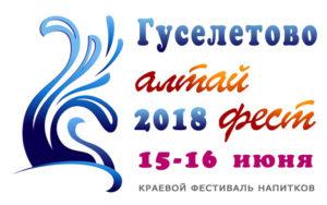 Фестиваль АлтайФест 2018 в Гуселетово