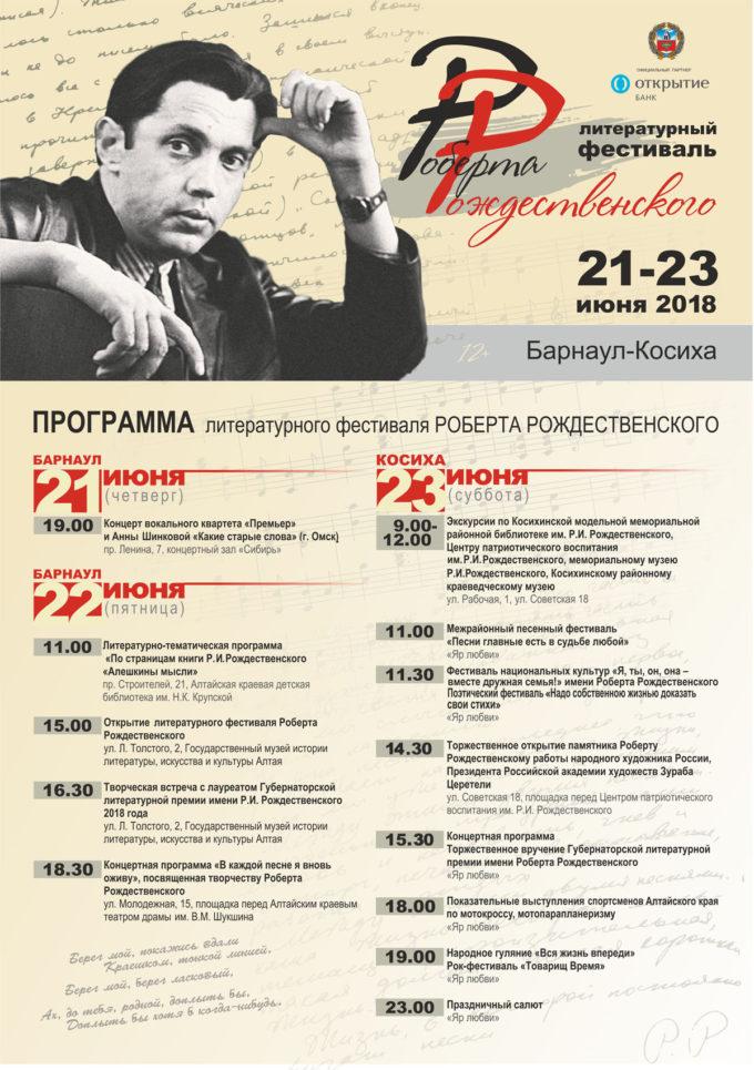 Литературный фестиваль Роберта Рождественского 21-23.06.2018