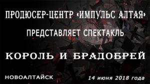 Спектакль Король и Бродобрей в Новоалтайске 14-06-2018