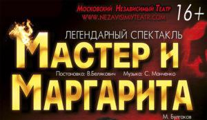 Спектакль Мастер и Маргарита Новоалтайск