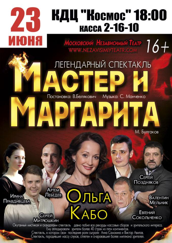 Спектакль Мастер и Маргарита в Новоалтайске 23-06-2018