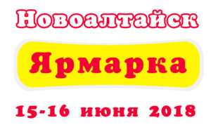Ярмарка в Новоалтайске 15-16 июня 2018