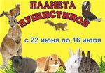 Зоопарк в Новоалтайске с 22 июня 2018 года