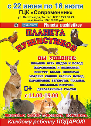 Зоопарк в Новоалтайске с 22 июня по 16 июля 2018 года
