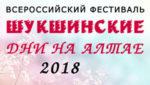 Шукшинские дни на Алтае 2018