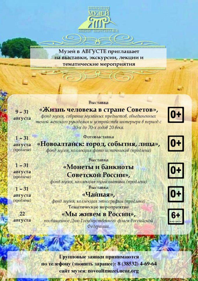 Мероприятия в музее Новоалтайска в августе 2018