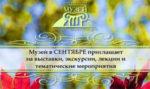 Мероприятия в музее Новоалтайска в сентябре 2018