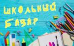 Школьная ярмарка в Новоалтайске 10-11 августа 2018