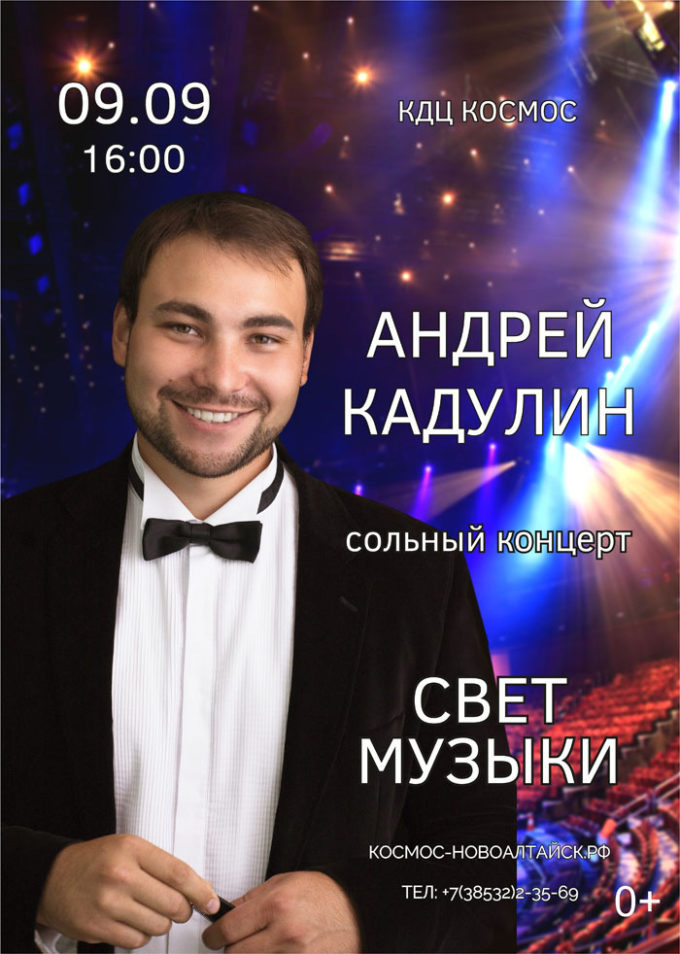 Концерт Андрея Кадулина в Новоалтайске
