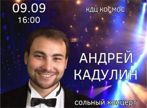 Концерт Андрея Кадулина в Новоалтайске в КДЦ Космос