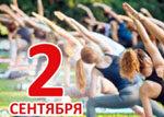 Массовая тренировка на стадионе 2 сентября