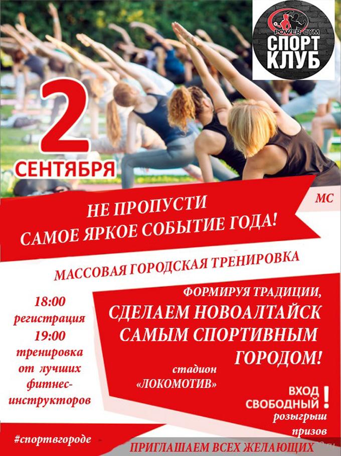 Массовая тренировка на стадионе Локомотив в Новоалтайске 2 сентября