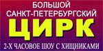 Большой Санкт-Петербургский цирк в Новоалтайске 14 марта 2019 года