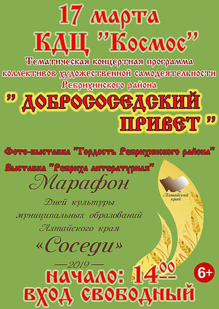 Концертная программа Добрососедский привет 17 марта 2019 Новоалтайск