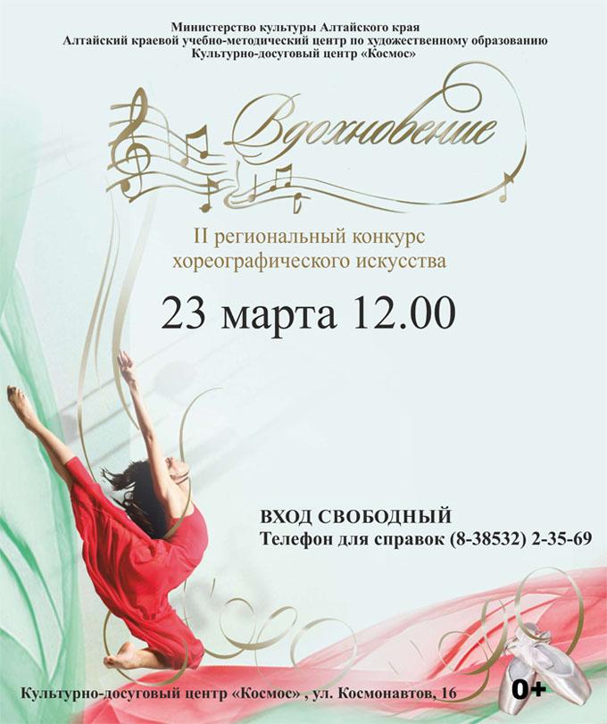 Конкурс хореографического искусства Вдохновение
