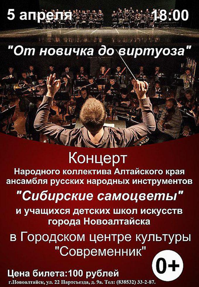 Концерт Сибирские самоцветы 5-04-2019 афиша