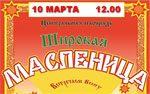 Масленица 2019 Новоалтайск