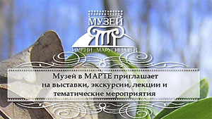 Музей Новоалтайск март 2019