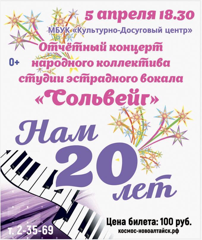 концерт студии Сольвейг афиша
