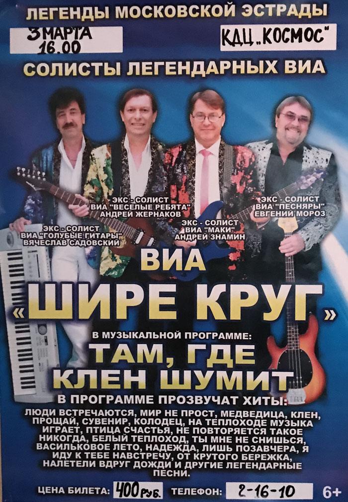 виа-шире-круг-новоалтайск-03-03-2019