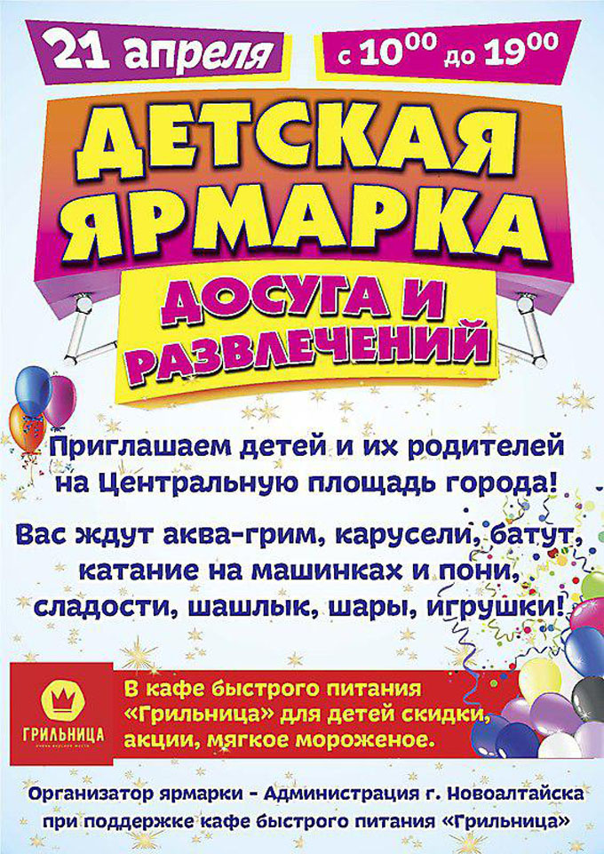 Детская ярмарка 21-04-2019