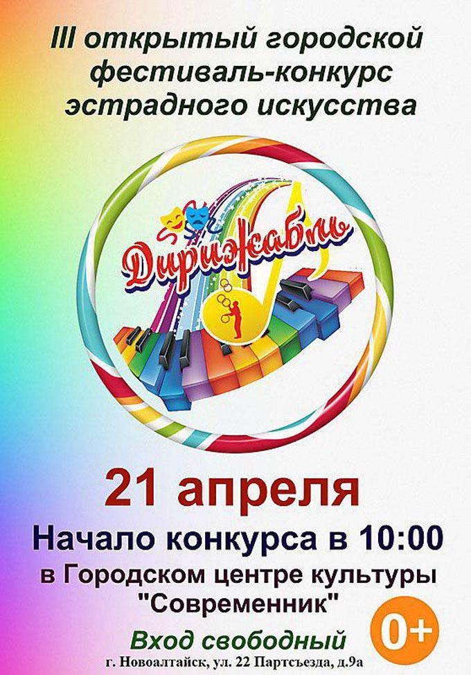Фестиваль-конкурс эстрадного искусства Дирижабль