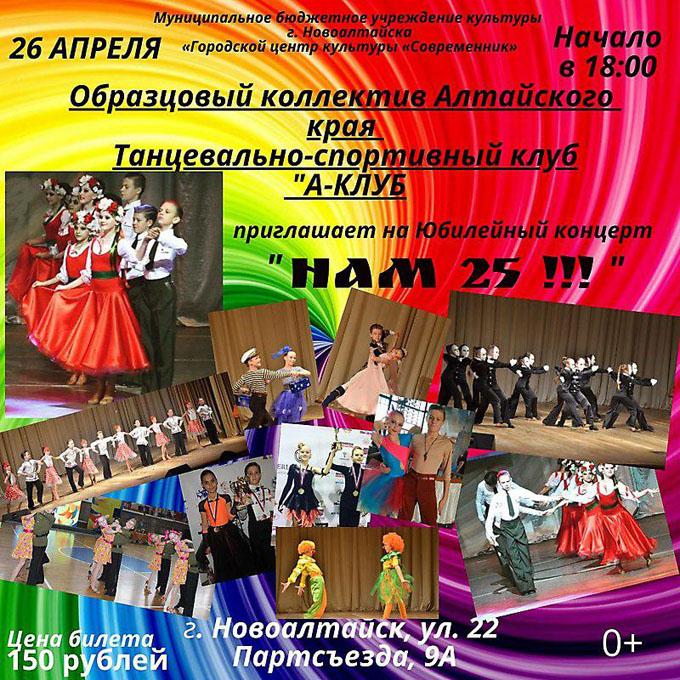 Концерт А-Клуб 26-04-219