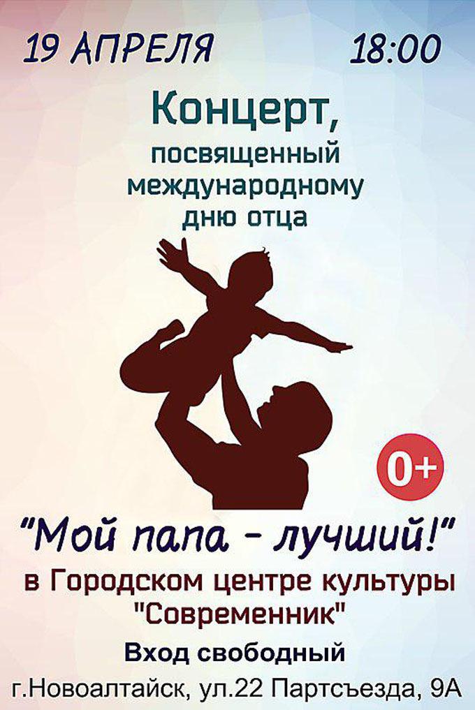 Концерт Мой папа лучший 19-04-2019