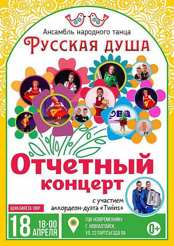 Концерт Русская душа 18-04-2019