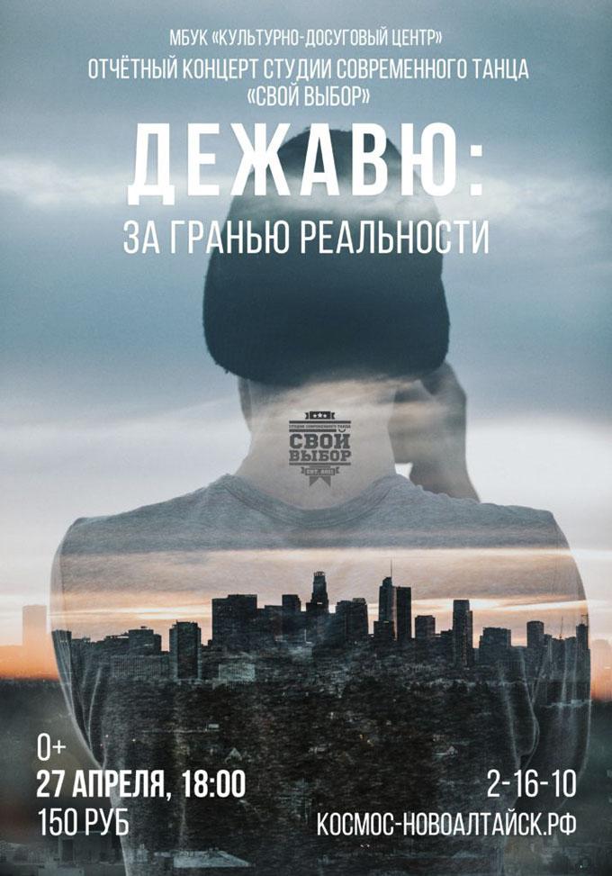 Концерт студии Свой выбор 27-04-2019